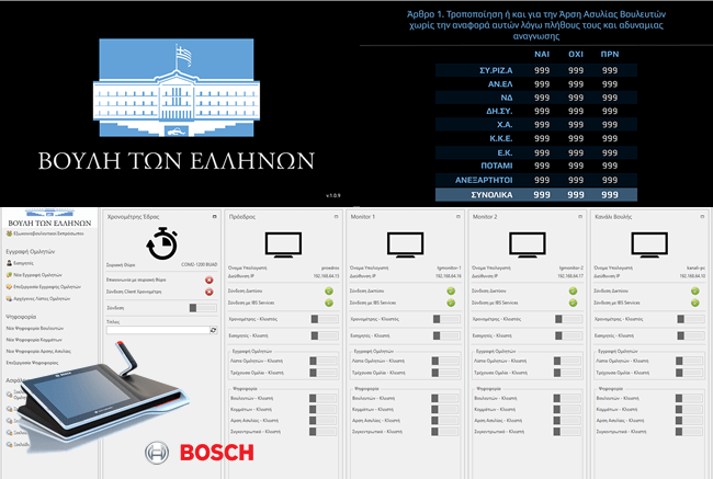 Voting and Speakers' Registration Software for the Hellenic Parliament