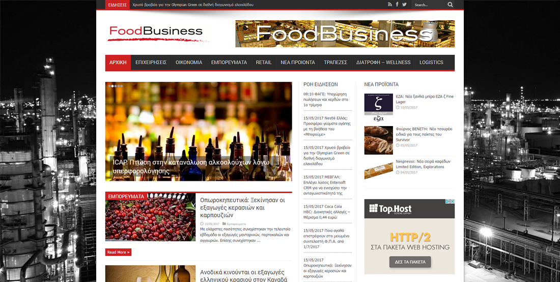 foodbusiness.gr